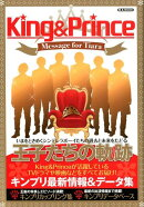 King&Prince Message for Tiara