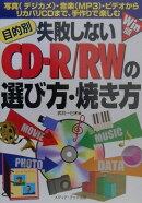 目的別失敗しないCD-R/RWの選び方・焼き方 Win版