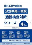 朝日小学生新聞の公立中高一貫校適正検査対策シリーズ(4冊セット)