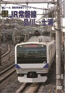 【前面展望】JR常磐線 品川〜土浦