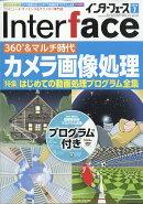 Interface (インターフェース) 2018年 07月号 [雑誌]