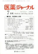 医薬ジャーナル 2018年 07月号 [雑誌]