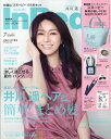 In Red (インレッド) 2018年 07月号 [雑誌]