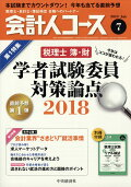 会計人コース 2018年 07月号 [雑誌]