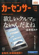 カーセンサー東日本版 2018年 07月号 [雑誌]