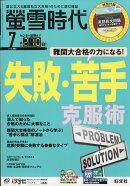 螢雪時代 2018年 07月号 [雑誌]