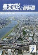 高速道路と自動車 2018年 07月号 [雑誌]