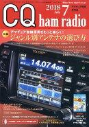 CQ ham radio (ハムラジオ) 2018年 07月号 [雑誌]