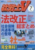 社労士V 2018年 07月号 [雑誌]