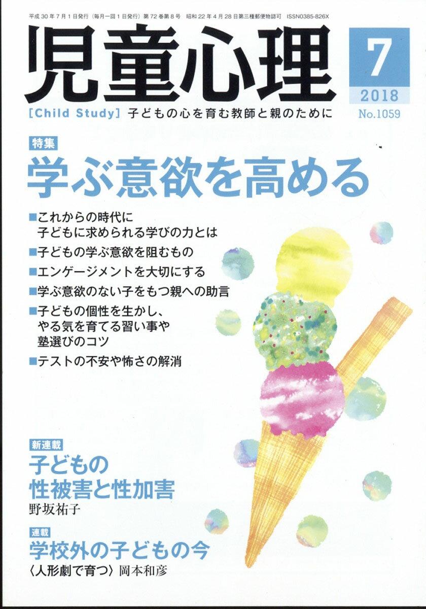 児童心理 2018年 07月号 [雑誌]