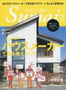 SUMAI no SEKKEI (住まいの設計) 2018年 07月号 [雑誌]