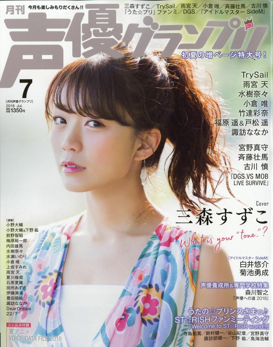 声優グランプリ 2018年 07月号 [雑誌]