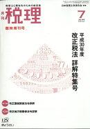 税理臨時増刊号 平成30年度改正税法詳解特集号 2018年 07月号 [雑誌]