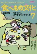 食べもの文化 2018年 07月号 [雑誌]