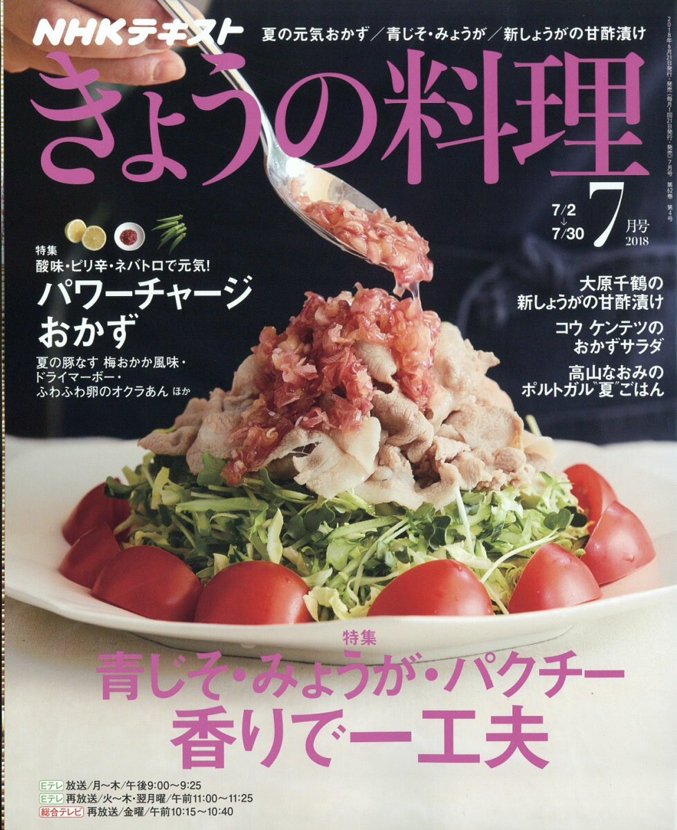 NHK きょうの料理 2018年 07月号 [雑誌]