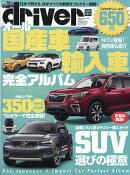 driver (ドライバー) オール国産車&輸入車 完全アルバム2018-2019 2018年 07月号 [雑誌]