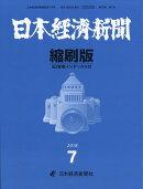 日本経済新聞縮刷版 2018年 07月号 [雑誌]