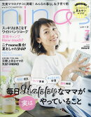 nina's (ニナーズ) 2018年 07月号 [雑誌]
