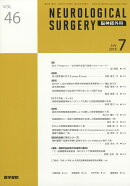 NEUROLOGICAL SURGERY (脳神経外科) 2018年 07月号 [雑誌]