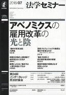 法学セミナー 2018年 07月号 [雑誌]