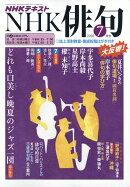 NHK 俳句 2018年 07月号 [雑誌]
