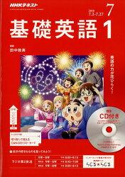 NHK ラジオ 基礎英語1 CD付き 2018年 07月号 [雑誌]