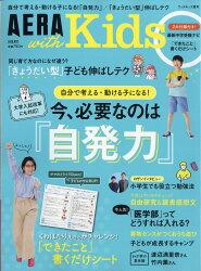 AERA with Kids (アエラ ウィズ キッズ) 2018年 07月号 [雑誌]