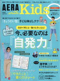 AERA with Kids (アエラ ウィズ キッズ) 2018年 07月号 [雑誌]