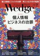 Wedge(ウェッジ) 2018年 07月号 [雑誌]