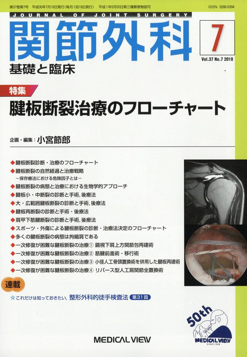 関節外科 基礎と臨床 2018年 07月号 [雑誌]
