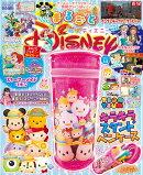 まるごとディズニー Vol.14 2018年 07月号 [雑誌]