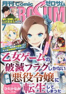 Comic ZERO-SUM (コミック ゼロサム) 2018年 07月号 [雑誌]