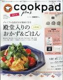 cookpad plus(クックパッドプラス)誕生号 2018年 07月号 [雑誌]