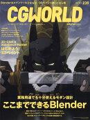 CG WORLD (シージー ワールド) 2018年 07月号 [雑誌]