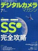 デジタルカメラマガジン 2018年 07月号 [雑誌]
