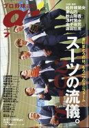 プロ野球 ai (アイ) 2018年 07月号 [雑誌]