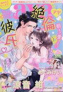 Young Love Comic aya (ヤング ラブ コミック アヤ) 2018年 07月号 [雑誌]