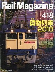 Rail Magazine (レイル・マガジン) 2018年 07月号 [雑誌]