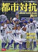 サンデー毎日増刊 都市対抗2018 第89回都市対抗野球大会公式ガイドブック 2018年 7/21号 [雑誌]