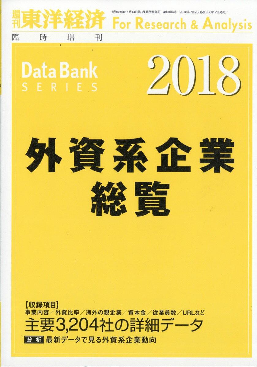 週刊 東洋経済増刊 外資系企業総覧2018年版 2018年 7/25号 [雑誌]