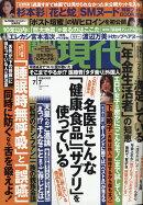 週刊現代 2018年 7/7号 [雑誌]