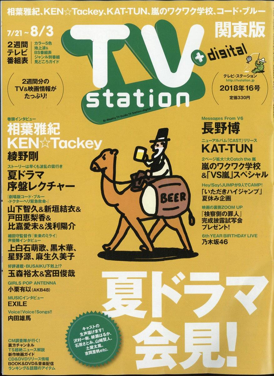 TV station (テレビステーション) 関東版 2018年 7/21号 [雑誌]