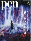 Pen (ペン) 2018年 7/1号 [雑誌]