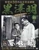 隔週刊 黒澤明DVDコレクション 2018年 7/29号 [雑誌]