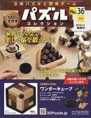 改訂版 立体パズルと思考ゲーム パズルコレクション 2018年 7/4号 [雑誌]