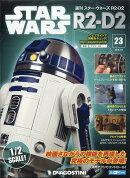 週刊 スターウォーズ R2-D2 2018年 7/3号 [雑誌]