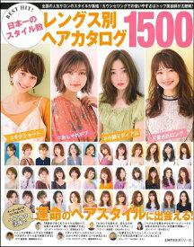 BEST HIT! 日本一のスタイル数 レングス別ヘアカタログ1500 [ 主婦の友社 ]