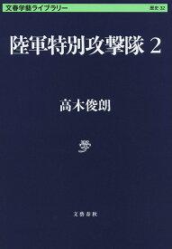陸軍特別攻撃隊2 (文春学藝ライブラリー) [ 高木 俊朗 ]