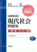 【謝恩価格本】メモリーバンク 現代社会問題集 最新第4版
