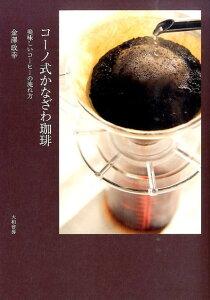 コーノ式かなざわ珈琲 美味しいコーヒーの淹れ方 [ 金澤政幸 ]